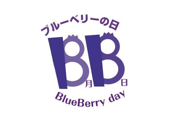 8月8日はブルーベリーの日!